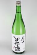 久保田 吟醸生原酒 1800ml 【新潟/朝日酒造】
