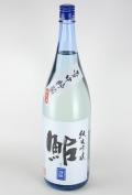 鮎 純米吟醸 雪中貯蔵 1800ml 【新潟/鮎正宗酒造】蔵出限定400本