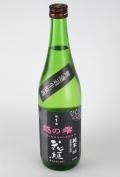 花垣 第一弾 純米無濾過生原酒 越の雫 2017年 720ml 【福井/南部酒造場】