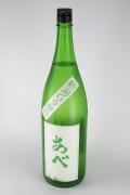 あべ みどり 新潟G9酵母 純米吟醸無濾過生原酒うすにごり 五百万石 1800ml 【新潟/阿部酒造】