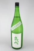 あべ みどり 協会9号 純米吟醸無濾過生原酒うすにごり 五百万石 1800ml 【新潟/阿部酒造】