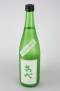 あべ みどり 協会9号 純米吟醸無濾過生原酒うすにごり 五百万石 720ml 【新潟/阿部酒造】