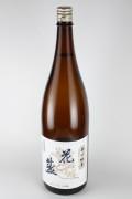 花盛 辛口純米 1800ml 【岐阜/花盛酒造】