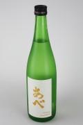 あべ イエロー 純米吟醸無濾過生原酒 一本〆 720ml 【新潟/阿部酒造】