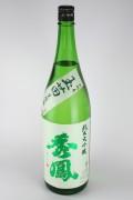 秀鳳 純米大吟醸生原酒 玉苗 1800ml 【山形/秀鳳酒造場】