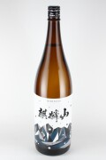 神亀 純米ひやおろし 山田錦 1800ml 【埼玉/神亀酒造】