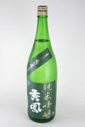 秀鳳 山廃純米吟醸生原酒 亀の尾 1800ml 【山形/秀鳳酒造場】
