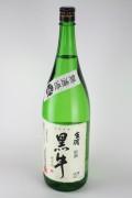 黒牛 純米無濾過生原酒 1800ml 【和歌山/名手酒造店】