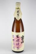 鮎正宗 しぼりたて 純米無濾過生原酒 720ml 【新潟/鮎正宗酒造】