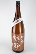鶴齢 特別純米ひやおろし 山田錦 1800ml 【新潟/青木酒造】2016醸造年度