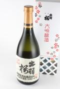 出羽桜 大吟醸 山田錦 720ml 【山形/出羽桜酒造】