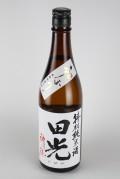 田光 初しぼり 特別純米無濾過生酒 神の穂 720ml 【三重/早川酒造】