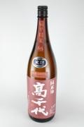 高千代 高温山廃 純米生詰 1800ml 【新潟/高千代酒造】