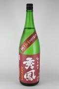 町田酒造 特別純米無濾過生原酒にごり 五百万石 720ml 【群馬/町田酒造店】