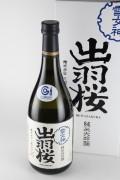 出羽桜 純米大吟醸 雪女神 720ml 【山形/出羽桜酒造】