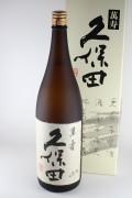 久保田 萬寿 純米大吟醸 1800ml 【新潟/朝日酒造】