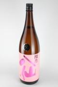 陸奥八仙 ピンクラベル 吟醸無濾過生原酒 1800ml 【青森/八戸酒造】