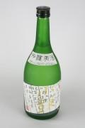 小鼓 別吟醸 生詰 720ml 【兵庫/西山酒造場】1995醸造年度