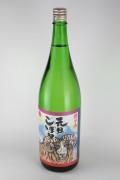朝日山 元旦しぼり 羊 2015年 1800ml 【新潟/朝日酒造】