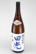田光 純米吟醸無濾過生酒 美山錦 1800ml 【三重/早川酒造】