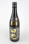 田光 純米大吟醸 瓶燗火入れ 山田錦 720ml 【三重/早川酒造】2017醸造年度