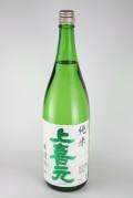 上喜元 純米 出羽燦々65 1800ml 【山形/酒田酒造】