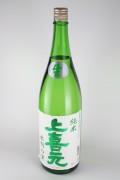上喜元 しぼりたて 純米生 出羽の里80 1800ml 【山形/酒田酒造】