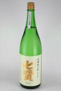 七賢 天鵞絨の味 純米吟醸無濾過生原酒 1800ml 【山梨/山梨銘醸】
