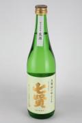 七賢 天鵞絨の味 純米吟醸無濾過生原酒 720ml 【山梨/山梨銘醸】