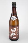 田光 純米吟醸無濾過生原酒 神の穂 720ml 【三重/早川酒造】