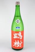 久礼 あらばしり 純米無濾過生原酒 1800ml 【高知/西岡酒造店】