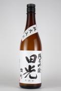 田光 純米吟醸瓶火入れ 雄町50 720ml 【三重/早川酒造】