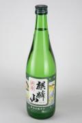 麒麟山 純辛 純米吟醸辛口 720ml 【新潟/麒麟山酒造】