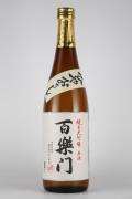百楽門 純米大吟醸原酒ひやおろし 雄町50 720ml 【奈良/葛城酒造】