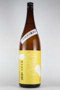 春霞 栗ラベル黄 特別純米ひやおろし 山田錦 1800ml 【秋田/栗林酒造店】