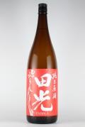 田光 純米原酒ひやおろし 雄山錦 1800ml 【三重/早川酒造】