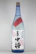 会津中将 ひやおろし 純米吟醸生詰 五百万石 1800ml 【福島/鶴乃江酒造】
