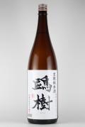 オウジュ きもと純米 1800ml 【栃木/杉田酒造】