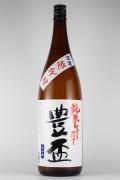 豊盃2019 純米しぼりたて無濾過生原酒 1800ml 【青森/三浦酒造】