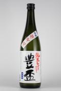 豊盃 純米しぼりたて無濾過生原酒 720ml 【青森/三浦酒造】