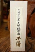 早瀬浦 大吟醸雫酒 袋吊斗瓶取り 平成24年 (500ml)【福井/三宅彦右衛門酒造】