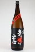 刈穂 「超弩級 気魄の辛口」山廃純米生原酒+25 1800ml 【秋田/刈穂酒造】