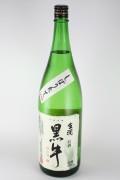 黒牛 純米無濾過生原酒しぼりたて 1800ml 【和歌山/名手酒造店】