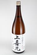 上喜元 きもと純米 特A山田錦 1800ml 【山形/酒田酒造】