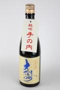大信州 手の内 純米吟醸無濾過生詰原酒 720ml 【長野/大信州酒造】