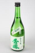 秀鳳 純米大吟醸無濾過生原酒 玉苗 720ml 【山形/秀鳳酒造場】