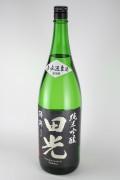 田光 純米吟醸無濾過生原酒 1800ml 【三重/早川酒造】