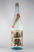 山猪(やまじし) 無濾過 25度 1800ml 【宮崎/すき酒造】