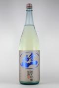 会州一2015 純米吟醸無濾過生原酒 美山錦 1800ml 【福島/山口合名】