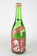 秀鳳 中汲み 特別純米無濾過生原酒 美山錦 720ml 【山形/秀鳳酒造場】